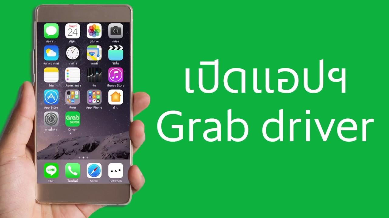 [GrabBike] การใช้แอปพลิเคชัน Grab Driver