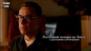 Последний человек на Земле 4 сезон 10 серия - Промо с русскими субтитрами