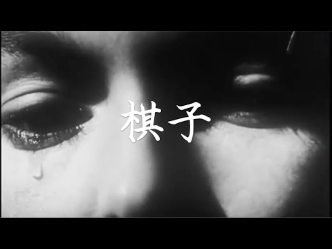 王菲 - 棋子 (Faye Wong - Chess Piece)