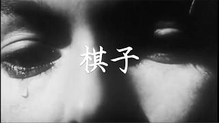 王菲 - 棋子 (Faye Wong - Chess Piece)