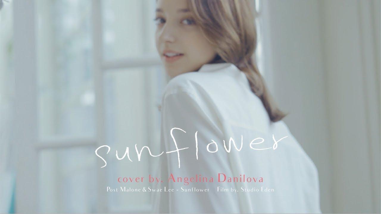 Post Malone, Swae Lee - Sunflower cover by Angelina Danilova