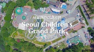 [서울시설공단] 서울어린이대공원 Hot place!!!썸네일
