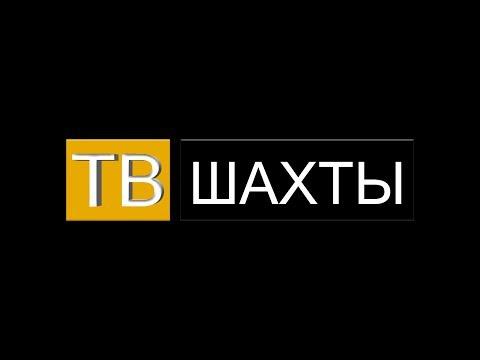 """Первый выпуск новостей на первом городском телевидении """"ТВ-Шахты"""""""