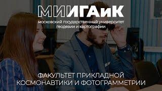 Факультет Прикладной Космонавтики и Фотограмметрии МИИГАиК(, 2015-08-21T16:16:53.000Z)