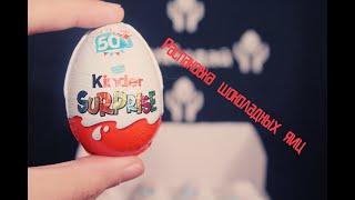 Распаковка шоколадных яиц. Kinder Surprise, Unboxing