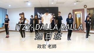 ITZY- Dalla Dalla/ MV 週日班/政宏老師/15:30