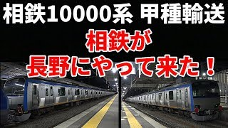 【相鉄10000系甲種輸送】~相鉄が長野にやって来た!~