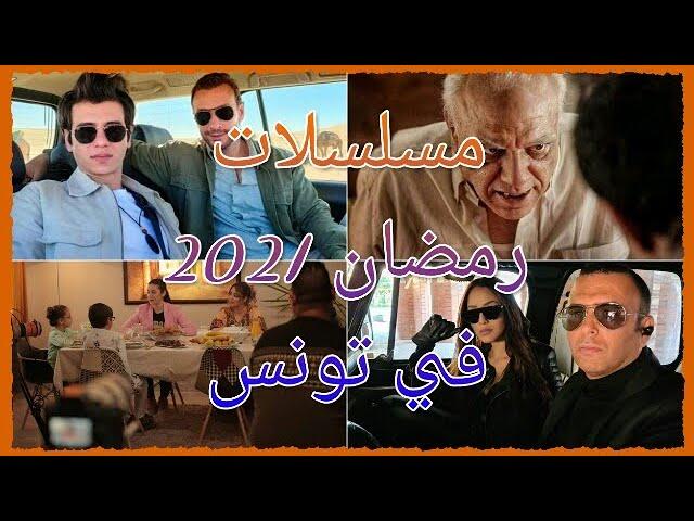 مسلسلات رمضان 2021 في تونس القائمــــة النهائــــية Youtube
