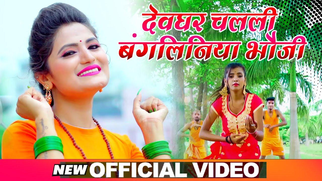 #Antra Singh Priyanka का नया बोलबम सांग 2021 | कवर लेके चलली कलकतिया भौजी | Antra Singh New Song