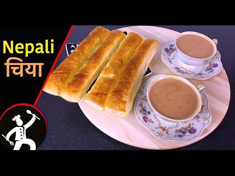 नेपाली चिया   Nepali Chiya   How To Make Nepali Milk Tea   Yummy Food World 🍴 71