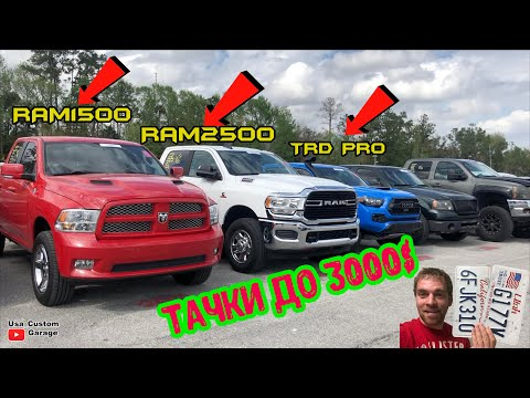 Авто в США до 3000$ с аукциона