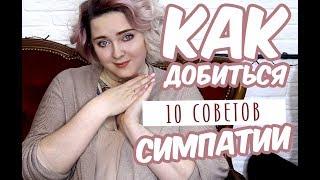 видео Как понравится девушке: правильная одежда