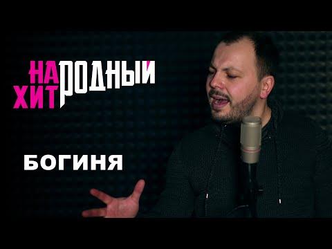 ПЕСНЯ НЕ ДЛЯ КИРКОРОВА/Народный Хит