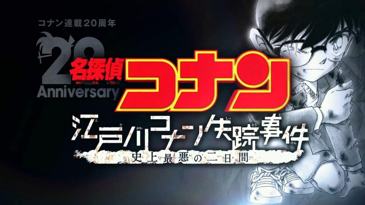Detective Conan Trailer Black Movie 20 HD Here