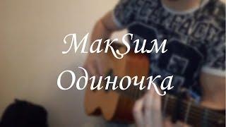 МакSим – Одиночка (fingerstyle guitar cover)