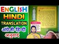 english to hindi translate kaise kare?हिंदी से अंग्रेजी अनुवाद कैसे करे?Book reading practice.