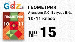 № 15 - Геометрия 10-11 класс Атанасян