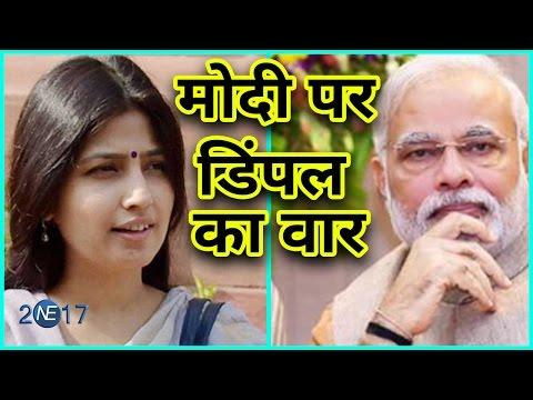 Dimple ने किया Modi पर वार, पूछा मेरे अंगने में तुम्हारा क्या काम है |MUST WATCH !!!!