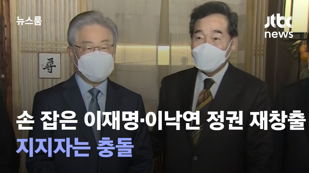 "Download 손 잡은 이재명·이낙연 ""정권 재창출""…지지자는 충돌 / JTBC 뉴스룸"