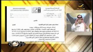 اخبار شوت 20 فبراير 2012