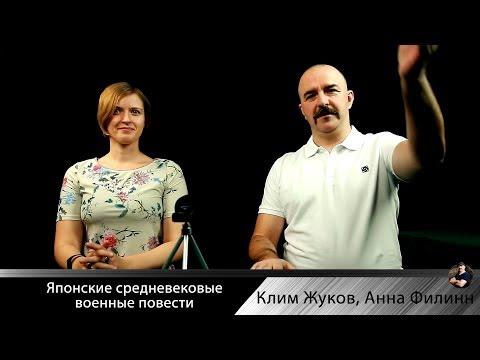 Клим Жуков, Анна Филинн   Средневековые японские военные повести