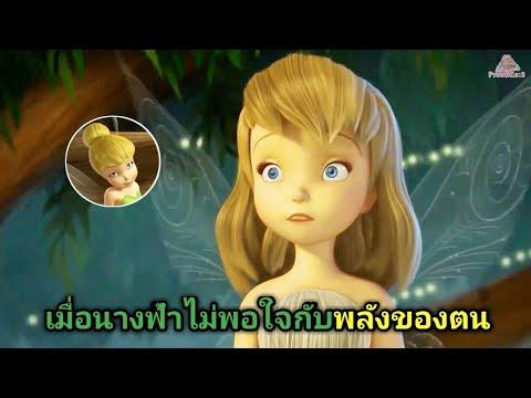 เมื่อนางฟ้าไม่พอใจกับพลังของตน (สปอย)Tinker Bell 1 (2008)กำเนิดทิงเกอร์เบลล์
