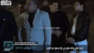 مصر العربية | احمد حلمي وخالد سليم  في عزاء محمود عبد العزيز