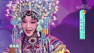 [梨园闯关我挂帅]徽剧《贵妃醉酒》选段 演唱:王莉| CCTV戏曲