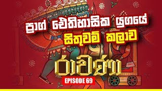 RAVANA | Episode 69 | රාවණා | 24 – 10 – 2019 | SIYATHA TV Thumbnail