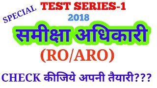 समीक्षा अधिकारी(RO/ARO)-2018    TEST SERIES-1    CHECK YOUR PREPARATION