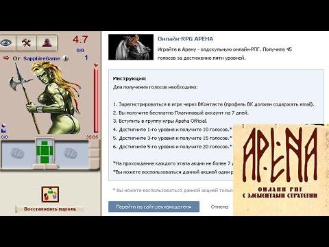 Онлайн-RPG АРЕНА - игра дает 45 Голосов ВК! Вы можете обменивать игровую валюту на живые рубли!!!