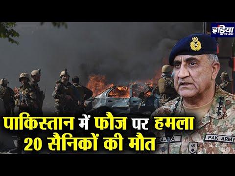 पाकिस्तान में फौज पर हमला , 20 सैनिको की मौत , INDIA NEWS VIRAL