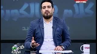 أحمد سعيد ينفرد بالمستندات: 16 ألف عضوية غير قانونية بالزمالك!!