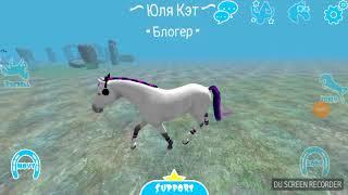 Пароды лошадей и имена для девочек в игре Hill Cliff Horse