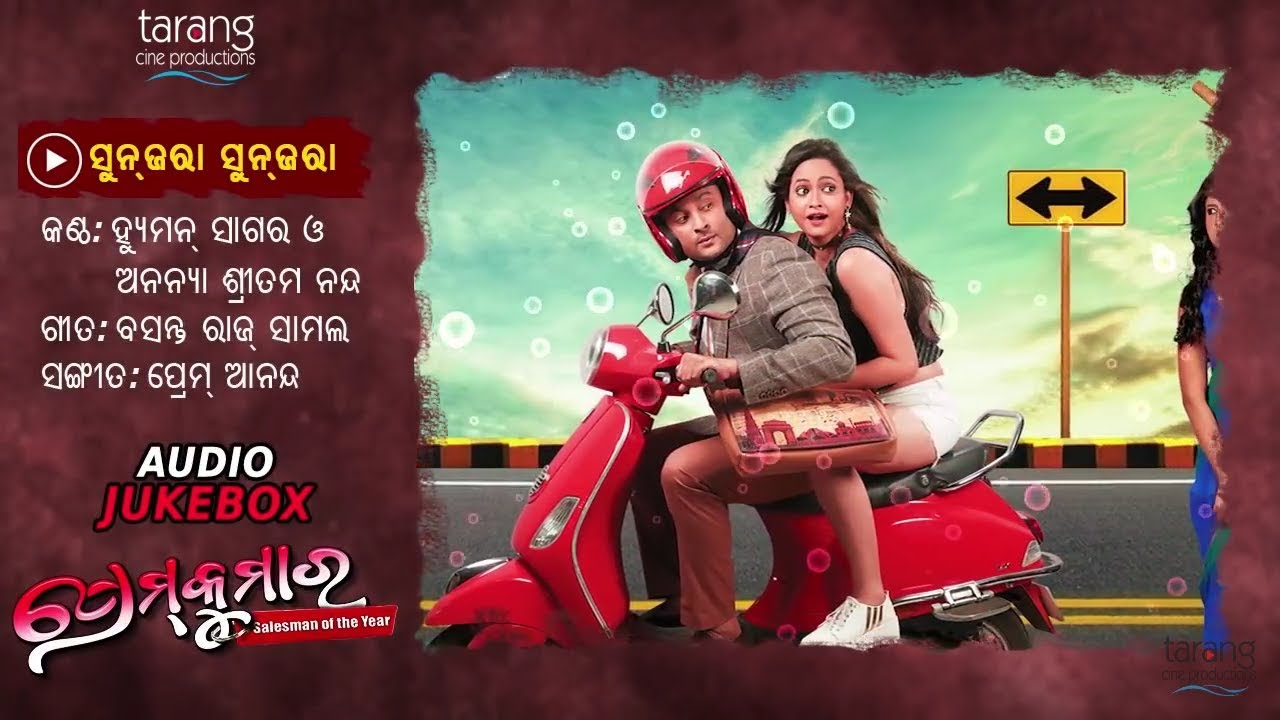 sunjara sunjara odia ringtone mp3 download