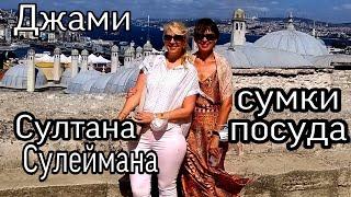 Джами Султана Сулеймана, Кожаные Сумки, Турецкие  Товары  Скидки от  50 %