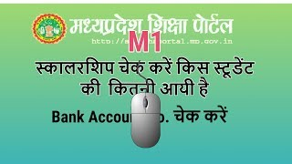 samagra shiksha portal student scholarships status check kare|samagra Shiksha Portal|M1 Click