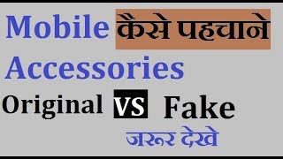 Original Vs Fake Mobile Accessories कैसे पहचाने?