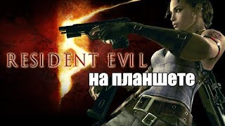 Resident Evil 5 for the tablet Chuwi Hi8 + ipega 9023 тест игры Ник и Китай