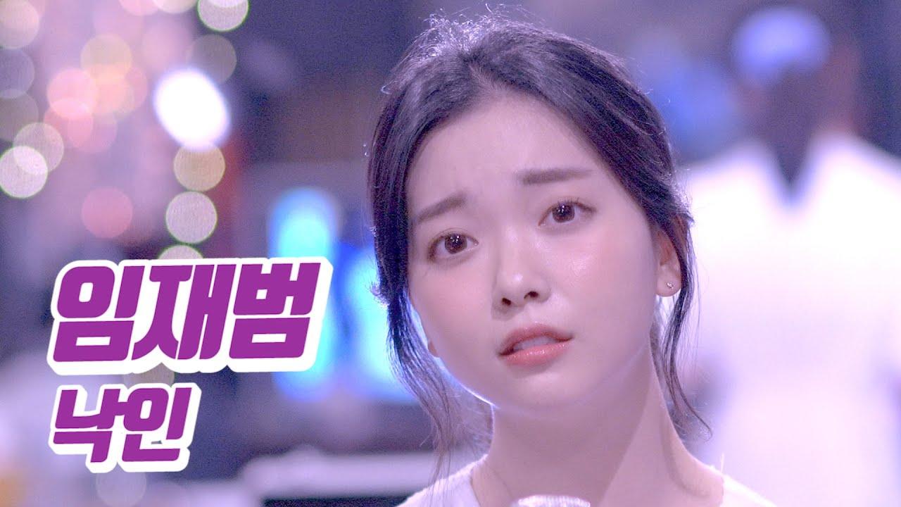 요요미 - 낙인(임재범) Cover by YOYOMI