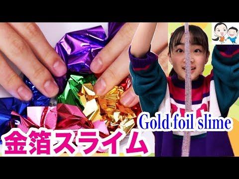 金箔レインボースライムやってみた✨Gold foil slime【ベイビーチャンネル】