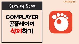 GOMPlayer 곰플레이어 동영상 재생 프로그램 제거…