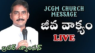 జీవవాక్యం.JCGM CHURCH MESSAGE.