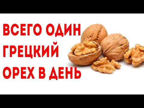 Съедайте 1 Грецкий Орех КАЖДЫЙ ДЕНЬ и вот, что произойдет с Вашим организмом!