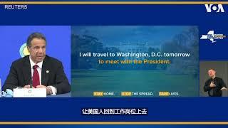 纽约州长科莫:将与总统见面讨论重开经济