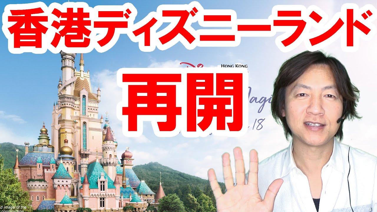 香港 ディズニーランド 再開