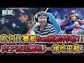 【BeBe】比賽都被BAN凱特琳的原因?!面對石頭人機器人的AD一槍吃巴龍
