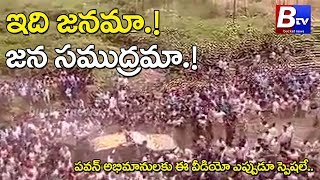 vuclip JANA SENA PAWAN KALYAN TOUR HEAVY CROUD SPECIAL VIDEO జనమ.. జన సముద్రమా.. II Bucket News II