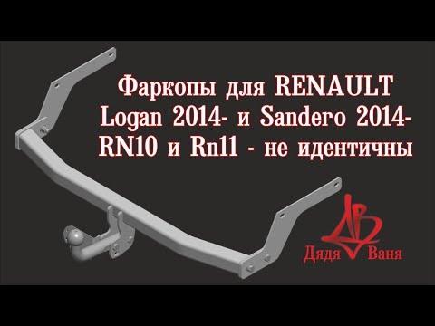 Установка фаркопа RN10 (от Logan 2) на Renault Sandero 2 (вместо RN11)