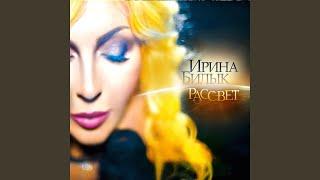 Не ревную (feat. Ольга Горбачева)